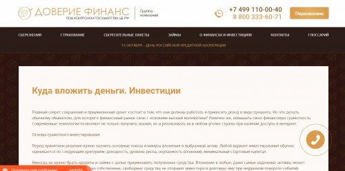 """Куда вложить деньги Выбор КПК """"Доверие Финанс"""""""