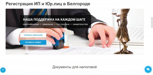 Преимущества регистрации ООО