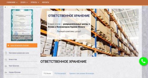 Безопасное хранение товара от Компании «Элинт-Лайн».